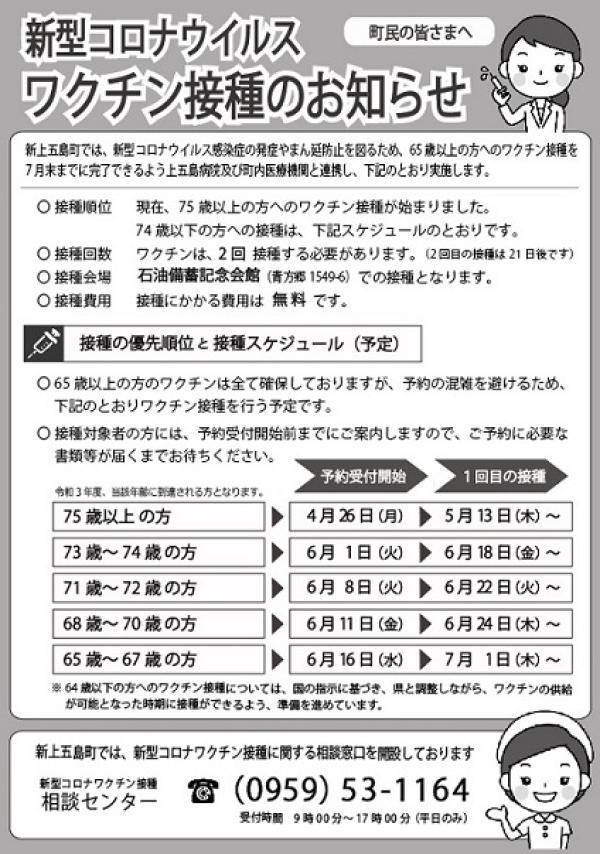 長崎 県 コロナ 情報